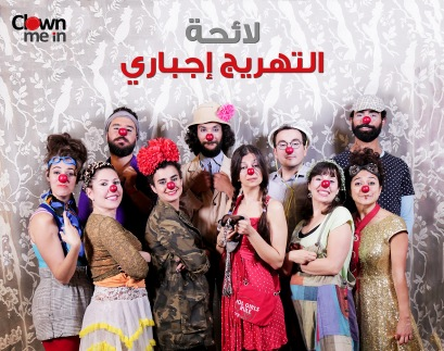 Clown me in group - hisham assaad